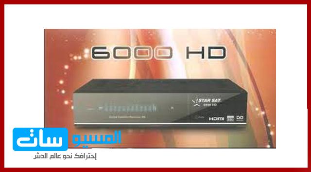 ملف قنوات عربي ستارسات 6000 ات ش دي