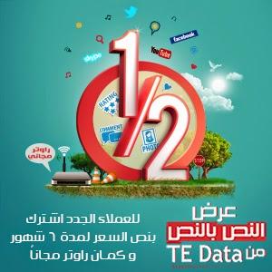 عرض النص بالنص جديد عروض ADSL من تى ايه داتا