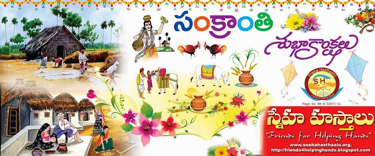 Wish You A Happy Sankratri