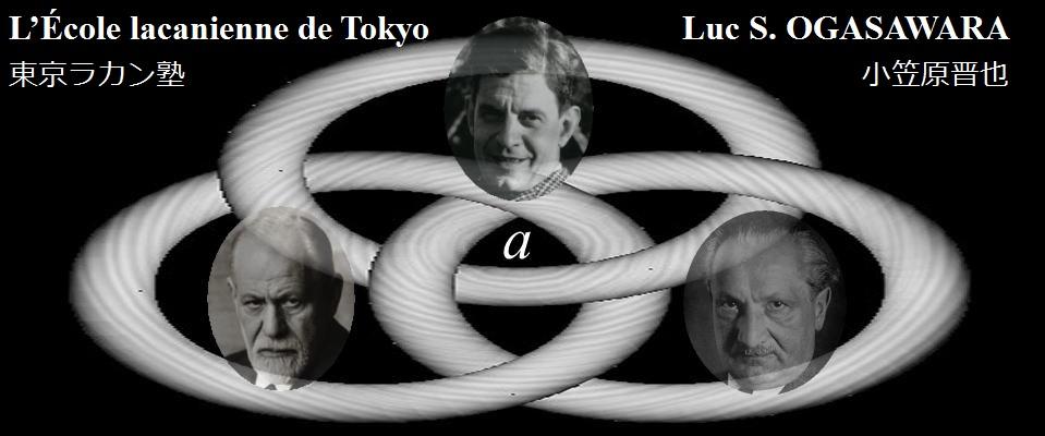 ラカン派 精神分析 東京ラカン塾 ブログ