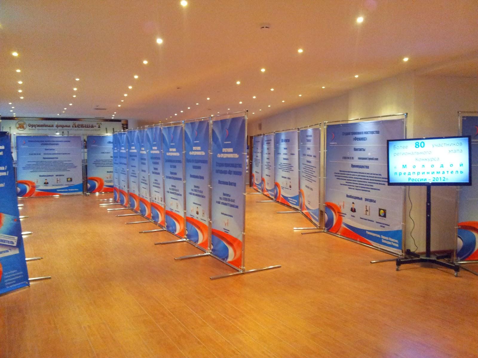 Выставка проектов молодых предпринимателей