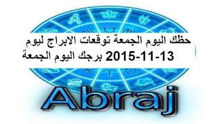 حظك اليوم الجمعة توقعات الابراج ليوم 13-11-2015 برجك اليوم الجمعة