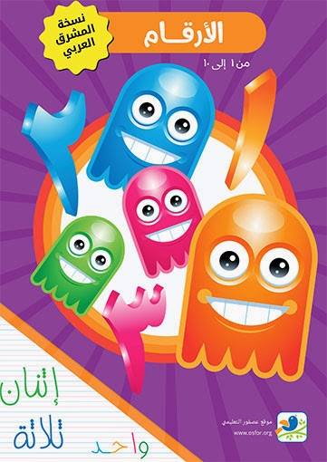 كتاب ملون للأطفال لتعليم الأرقام من واحد إلى عشرة 10-1 (الأرقام الهندية موجه لدول المشرق العربي)www.osfor.org