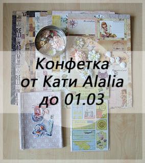 От Кати - 01.03
