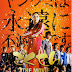 [Asian Movie - Japan] Gokusen: The Movie (2009) [DVDrip - BlurayRip] [Bahasa Indonesia] [3gp mp4 mkv]