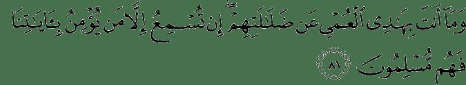 Surat An Naml ayat 81