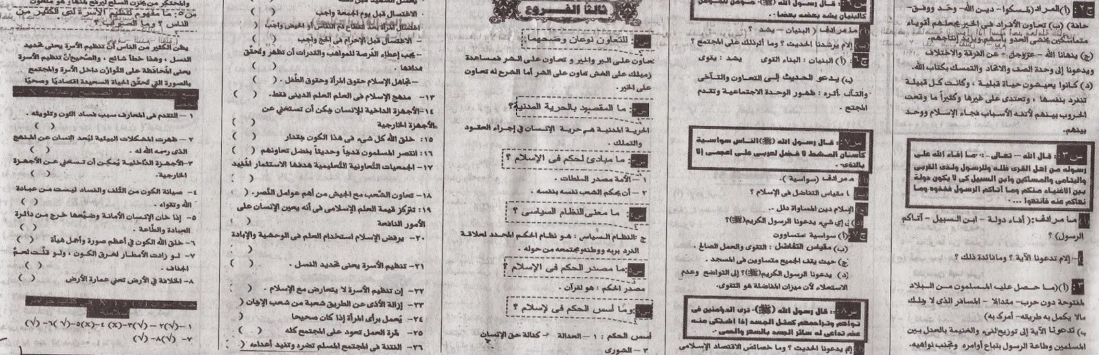 ملحق الجمهورية أول دفعة للصف السادس والثالث ع 12 يناير2015 scan0040.jpg