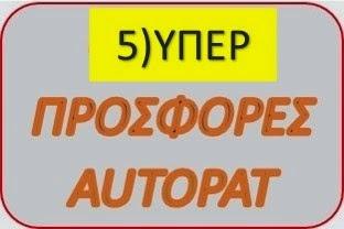 http://patlakis15.simplesite.gr/