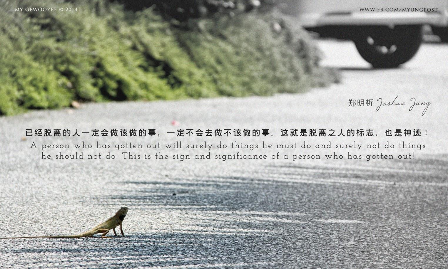 郑明析,摄理,月明洞,脱离,标志,神迹,道路,Joshua Jung, Providence, Wolmyeong Dong, Road