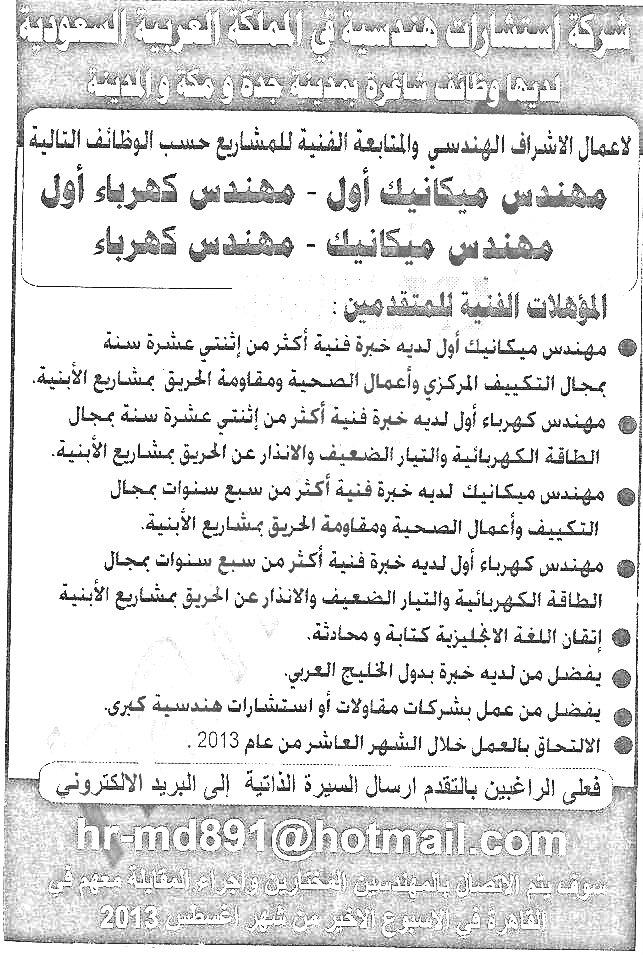 وظائف الأهرام 18/8/2013 الأحد 18 أغسطس 2013
