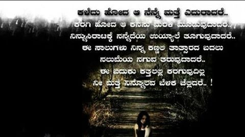 ... , Love Sad Feelings Kannada kannada love quotes status cheat sad
