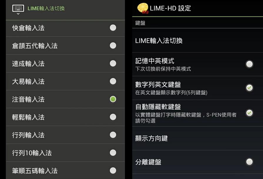 LIME HD 中文輸入法 APK / APP 下載 [ Android APP ]