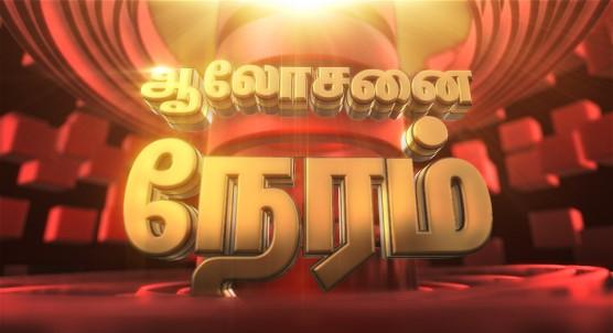 Aalosanai Neram 18-02-2013 – Sun News