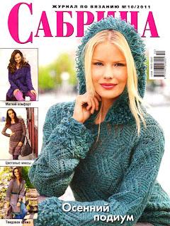 Сабрина № 10 2011