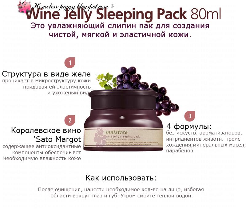 innisfree wine peeling jelly softener how to use