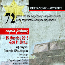 הכרזה לציון 72 שנה ליציאת משלוח הראשון מסלוניקי ואושוויץ