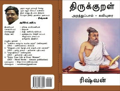 Thirukkural Araththuppaal