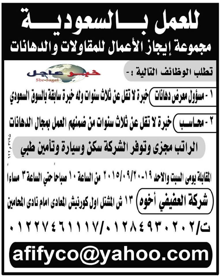 """اعلان وظائف """" مجموعة إيجاز """" للعمل بالسعودية بمزايا عديدة منشور بالاهرام 18 / 9 / 2015"""