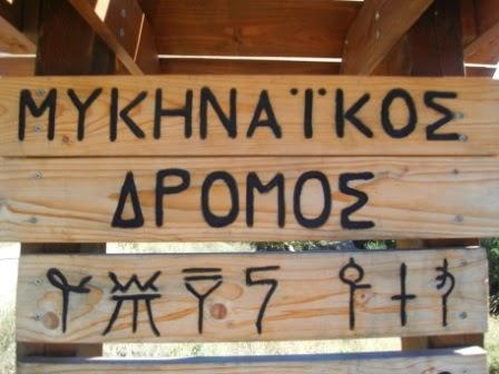 Μυκηναϊκοί δρόμοι Πελοποννήσου