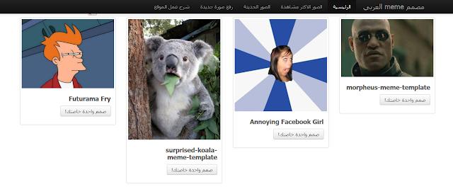 تصميم صور ميمز, صور ميمز, arabic memes, تصميم الميمز, تصميم الصور المضحكة, meme arab, arabic meme, Moroccan Meme, funny arab meme, arabicmemes, arab memes عرب ميميز, عرب ميمي, عرب ميمي  ميمز عربية, ترولز, ترول, عرب ميميس
