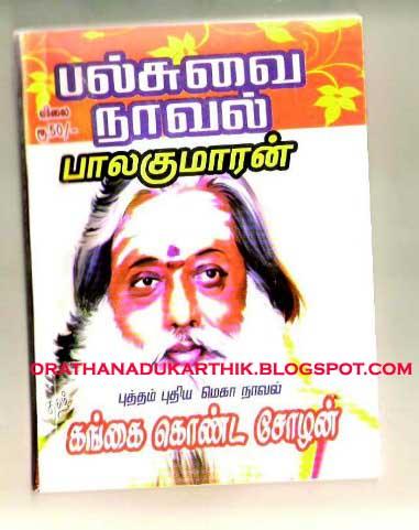 பாலகுமாரன் -கங்கை கொண்ட சோழன் நாவலை டவுன்லோட் செய்ய GANGAI-bmp+copy