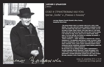 """""""Dnevnik o Crnjanskom"""" u SKC-u"""