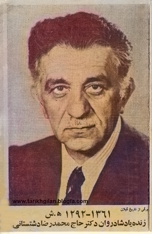 پزشک شریف، دکتر محمد رضا دشتستانی