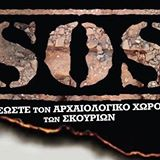 ΥΠΟΓΡΑΨΤΕ - ΔΙΑΔΩΣΤΕ