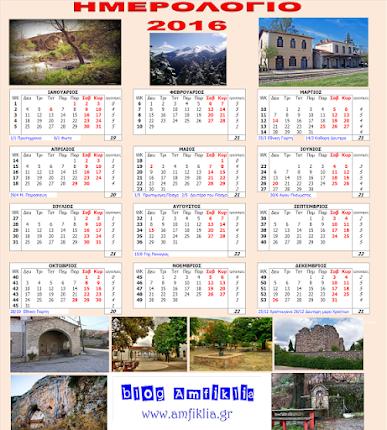Κατεβάστε το Ημερολόγιο 2016