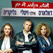 דאלארס, אילני ויטלי וגליקריה בישראל על במה אחת - יוני 2015