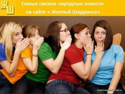 Жёлтый Шадринск