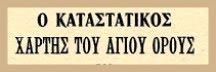 ΚΑΤΑΣΤΑΤΙΚΟΣ ΧΑΡΤΗΣ ΤΟΥ ΑΓΙΟΥ ΟΡΟΥΣ