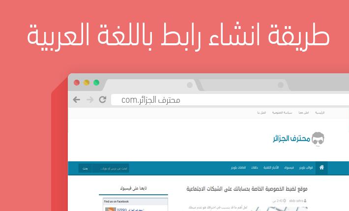 طريقة انشاء رابط باللغة العربية