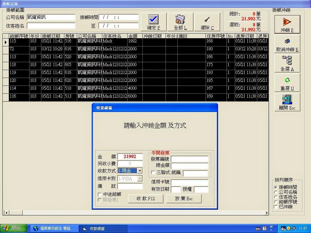 KAYO 旅館好幫手 飯店旅館前台管理系統軟體 帳務管理作業畫面