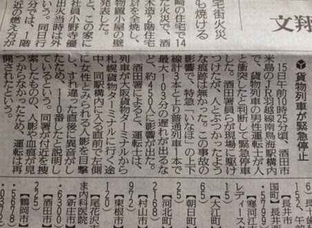 Varias personas aseguran que una mujer desaparecio antes de suicidarse en una estación de tren en Japón Tren3