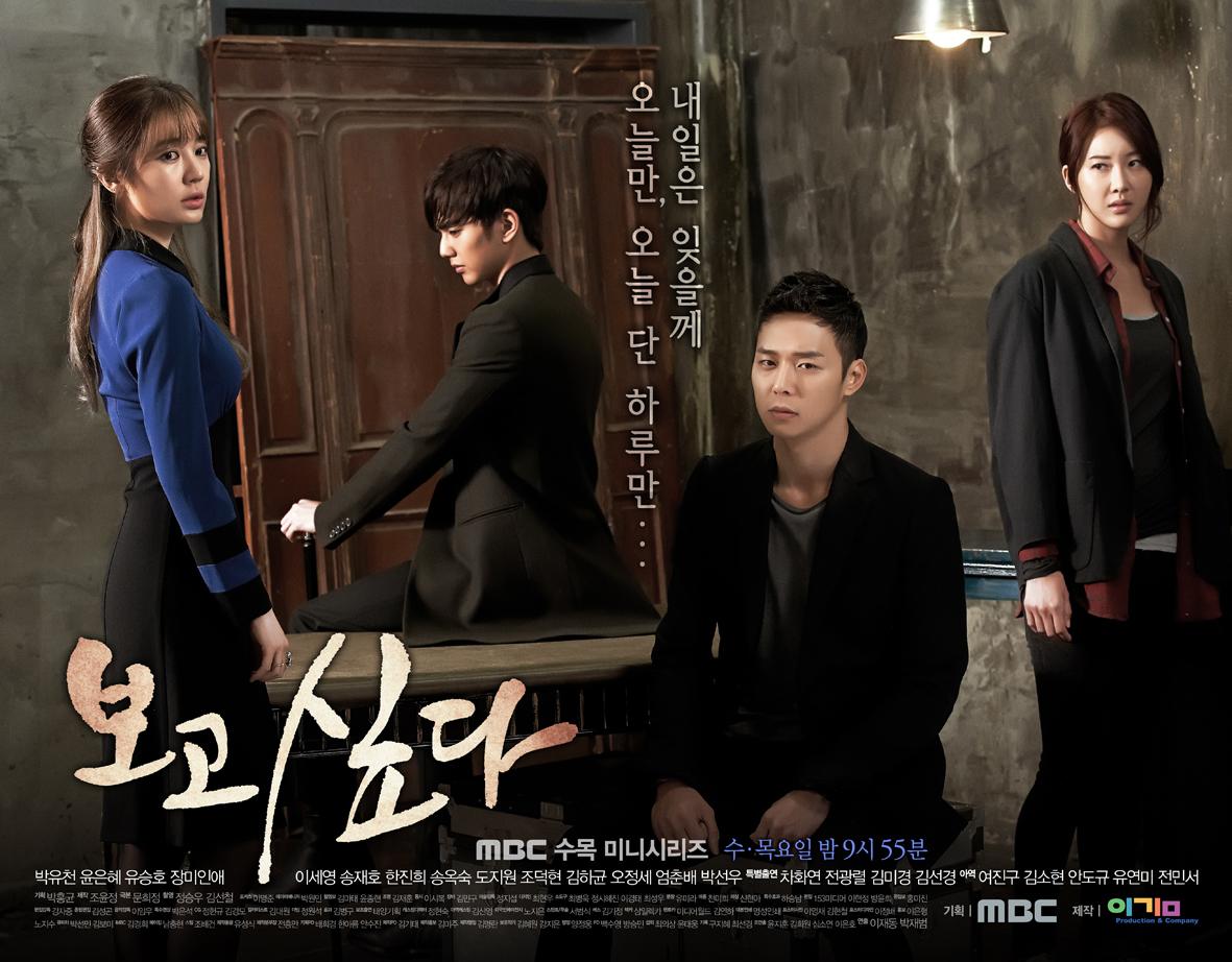 Missing You - Lee So Yeon (Yoon Eun Hye), Kang Hyung Joon (Yoo Seung Ho), Han Jung Woo (Park Yoochun) and Kim Eun Joo (Jang Mi In Ae)