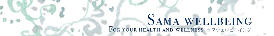 Sama wellbeing サマウェルビーイング:Spiritual Anatomy® スピリチュアルアナトミー®