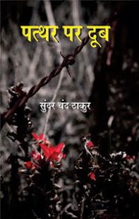 सुन्दर चंद ठाकुर का पहला उपन्यास - पत्थर पर दूब