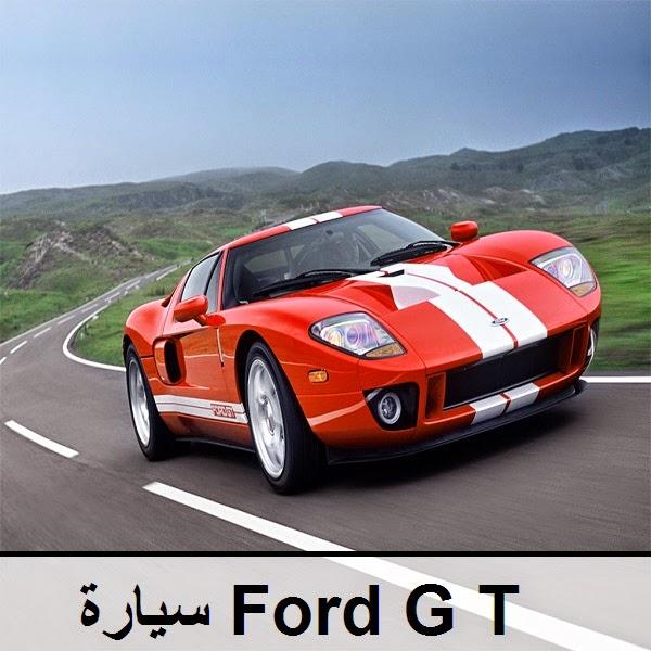 سيارة Ford G T التى اختارتها مايكروسوفت فى لعبتها الجديده