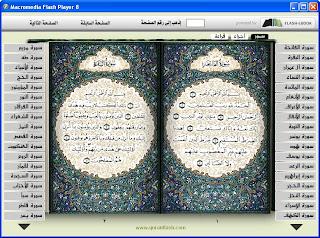 تصفح القرآن الكريم  وكانه بين يديك 2.jpg