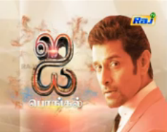 I Pongal Special with Chiyaan Vikram – Exclusive 15th January 2015 Raj Tv Pongal Special 15-01-2015 Full Program Shows Raj Tv Youtube Dailymotion HD Watch Online Free Download