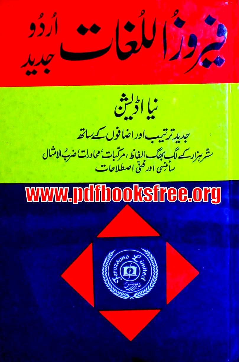 HOT Feroz Ul Lughat Arabic To Urdu Pdf Download ...