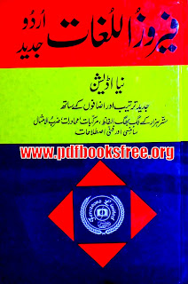 Feroz ul Lughat Urdu Dictionary New Latest Edition Free Download in Pdf