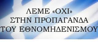 """ΛΕΜΕ """"ΟΧΙ"""""""