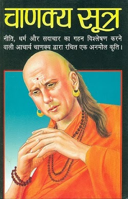 chanakya sutra in hindi,chanakya sutrani in hindi and english