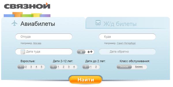 Вы можете купить билет на самолет онлайн, оформив заказ на сайте