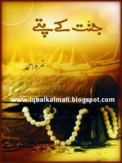 Jannat K Pattay by Nimra Ahmed