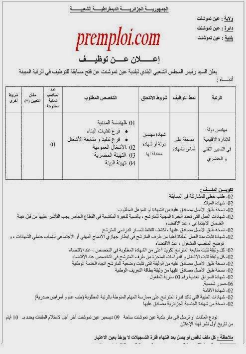 اعلان مسابقة توظيف ببلدية عين تموشنت 8854233