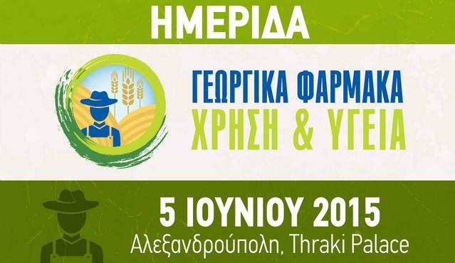 Επιστημονική Ημερίδα του ΔΠΘ στην Αλεξανδρούπολη με θέμα «Γεωργικά φάρμακα: Χρήση και Υγεία»