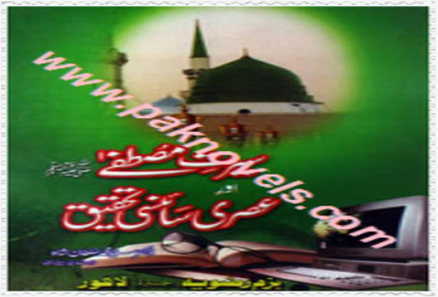 Seerat Mustfa Aur Asri Sciency Tehqeeq
